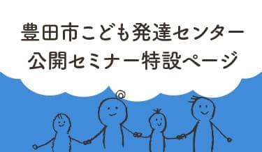 豊田市こども発達センター公開セミナー特設ページ