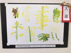 「菜の花のある風景展」で入選しました